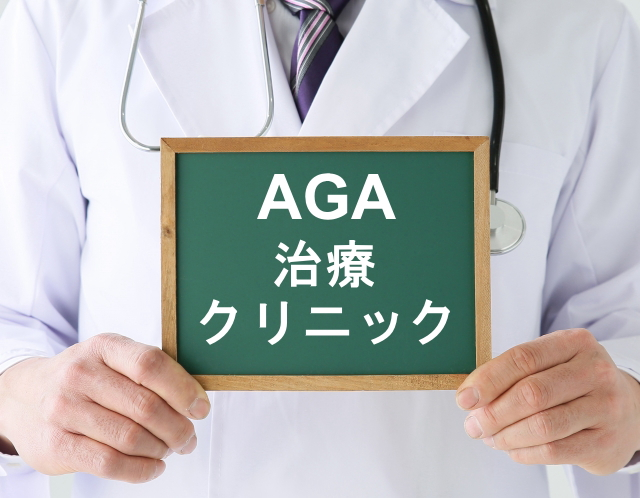 AGA治療クリニック