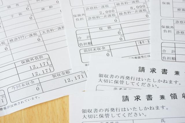 医療費の請求書、領収書