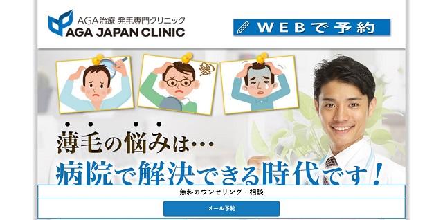 AGA JAPANクリニック-AGA治療、FAGA治療、メソセラピー