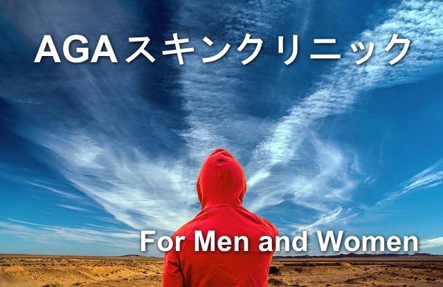 AGAスキンクリニック-AGA治療、自毛植毛