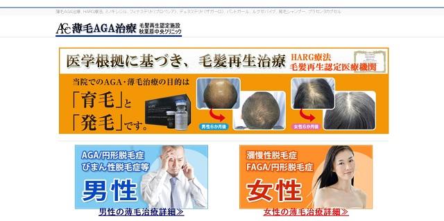 秋葉原中央クリニック-AGA治療、FAGA治療、HARG治療