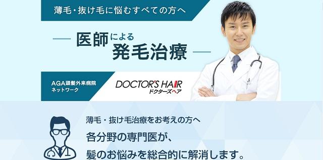 ドクターズヘア-AGA治療、AGA治療薬