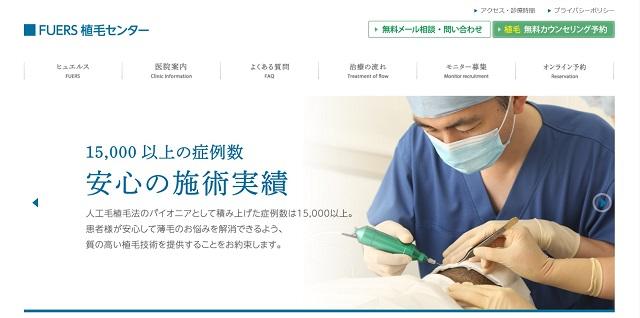 KM新宿クリニック-東京都新宿区-AGA治療、FUERS植毛