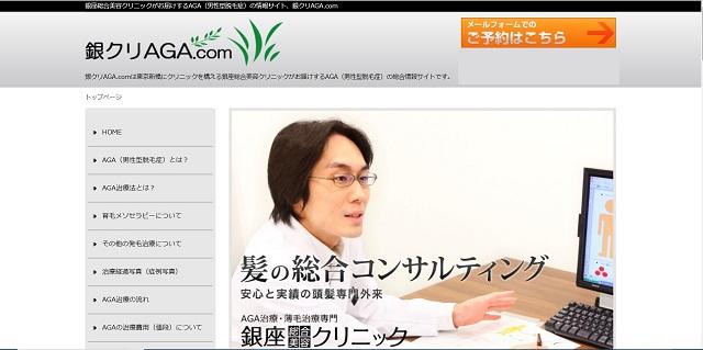 銀座総合美容クリニック-AGA治療、FAGA治療(育毛メソセラピー)
