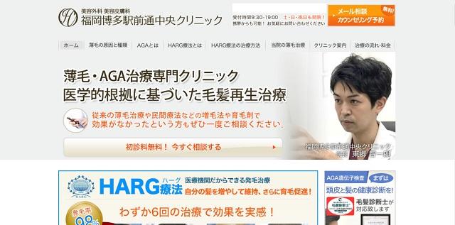 福岡博多駅前通中央クリニック-AGA治療、HARG療法(HARG療法)