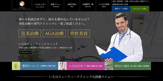 いろはビューティークリニック(AGAクリニック)AGA治療