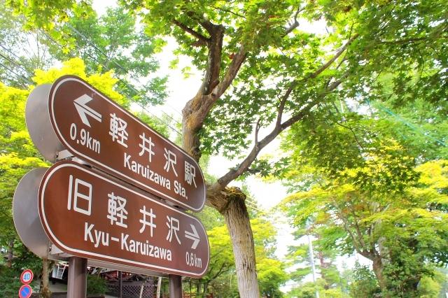 軽井沢-長野県のAGAクリニック、AGA治療