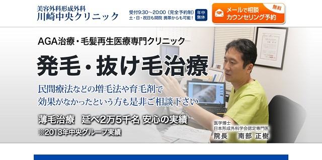 川崎中央クリニック-AGA治療、HARG(ハーグ)療法
