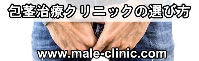包茎治療、包茎手術クリニックの選び方
