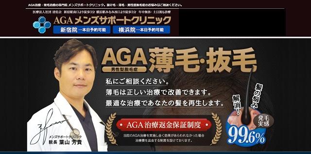 メンズサポートクリニック(AGAクリニック)AGA治療、AGA治療薬、メソセラピー