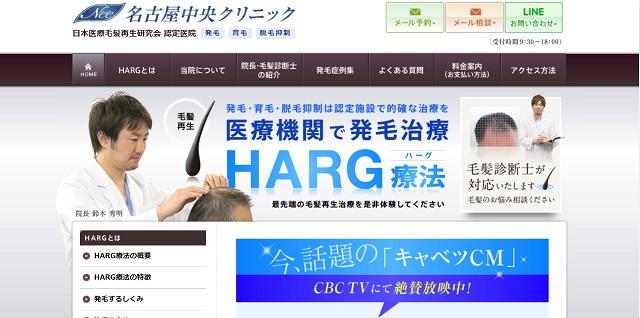 名古屋中央クリニック-AGA治療、HARG(ハーグ)療法