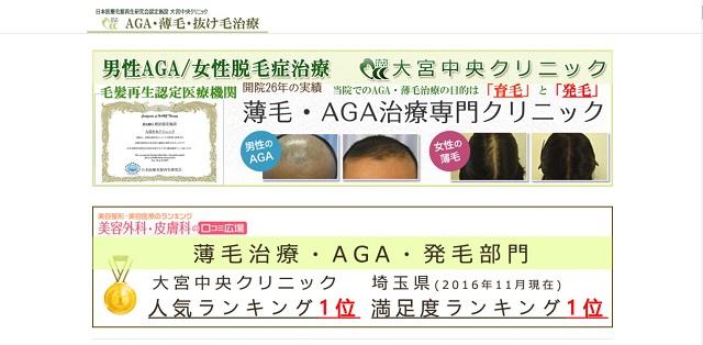 大宮中央クリニック-AGAクリニック、AGA治療、HARG療法
