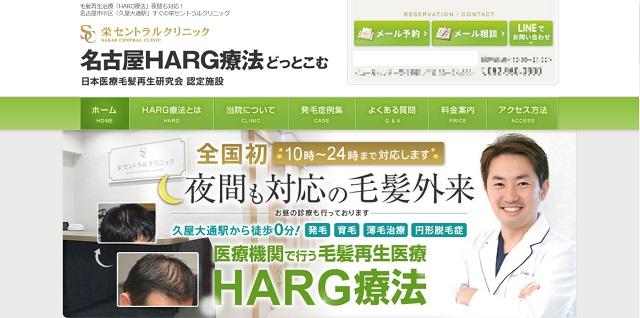 AGA治療、HARG療法の栄セントラルクリニック