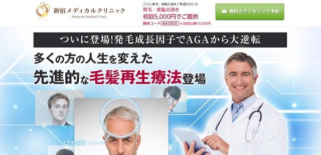 新宿メディカルクリニック-AGA治療、毛髪再生治療