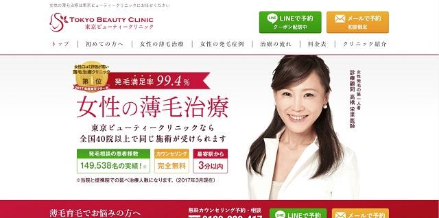 東京ビューティークリニック-女性の薄毛治療