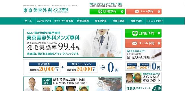 東京美容外科メンズ専科-AGAクリニック、AGA治療、自毛植毛