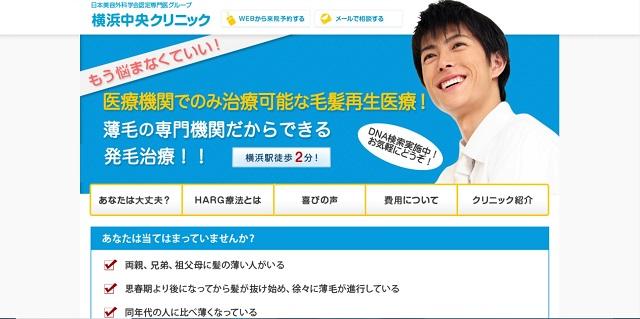 横浜中央クリニック-AGA治療、HARG療法