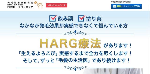 四谷ローズクリニック-AGA治療、HARG療法