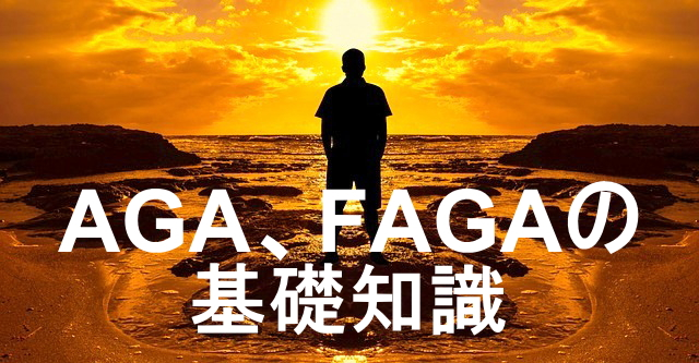 AGA(男性型脱毛症)とFAGA(女性男性型脱毛症)の基礎知識