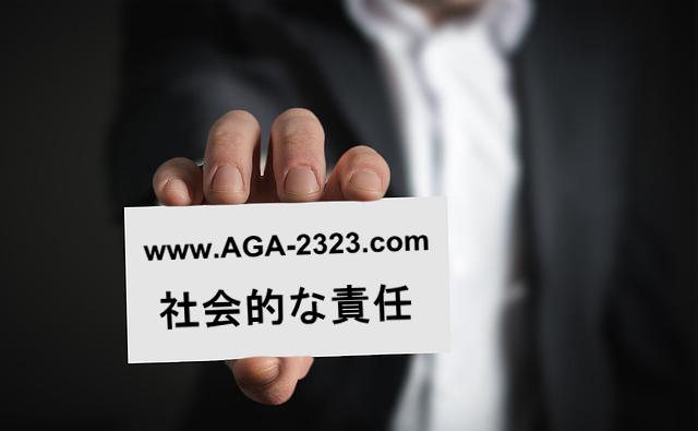 AGA, FAGA治療のクリニック選び-www.aga-2323.com