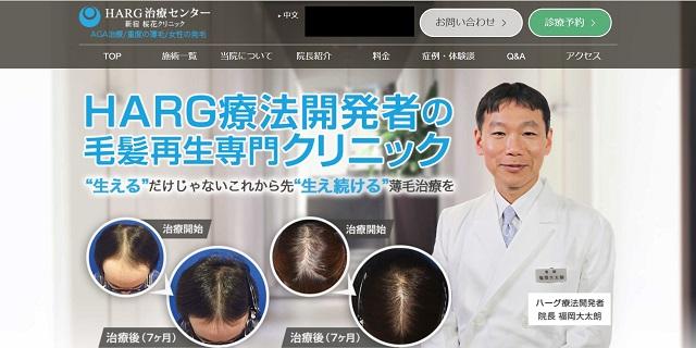 HARG治療センター桜花クリニック-AGA治療