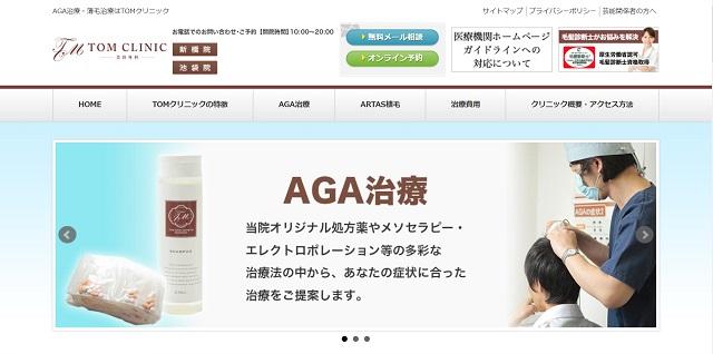 TOMクリニック(AGAクリニック)AGA治療薬、自毛植毛、ARTASアルタスFUE法