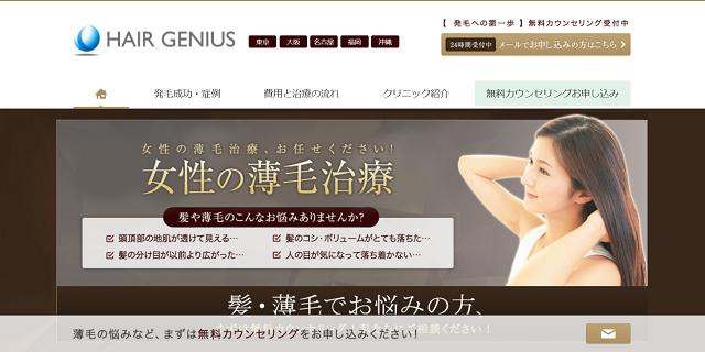 表参道スキンクリニック/ヘアジニアスHAIR GENIUS(FAGA治療)女性男性型脱毛症の薄毛治療