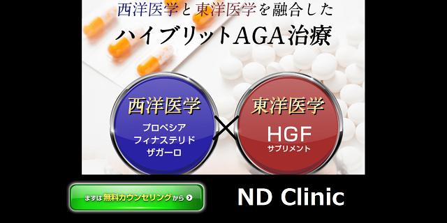 NDクリニック(AGAクリニック)男性型脱毛症のAGA治療