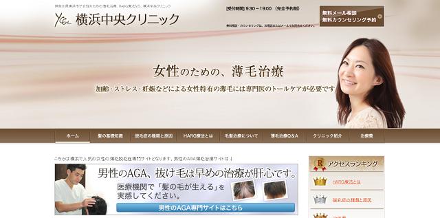 横浜中央クリニック(FAGAクリニック)女性男性型脱毛症の薄毛治療、HARG療法