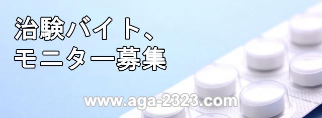 治験バイト、モニター募集(AGA, FAGA治療のクリニック選び)