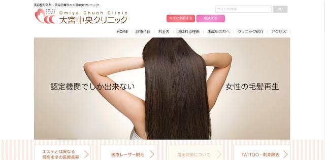 大宮中央クリニック-女性の薄毛FAGA治療、女性の美容整形