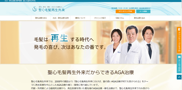 聖心毛髪再生外来-男性女性の薄毛AGA, FAGA治療