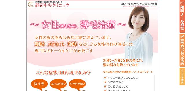 静岡中央クリニック女性FAGAクリニック