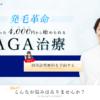 ウィルAGAクリニック、薄毛治療、AGA治療
